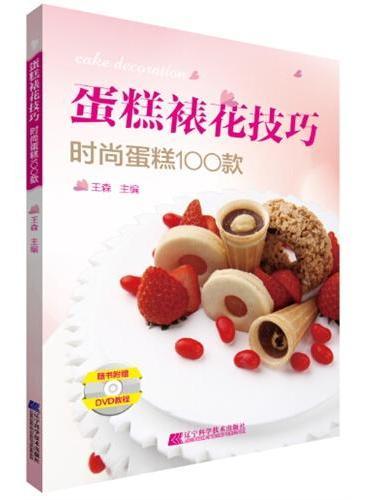蛋糕裱花技巧:时尚蛋糕100款(附赠DVD)(蛋糕裱花技巧全书,介绍了100款时尚蛋糕)