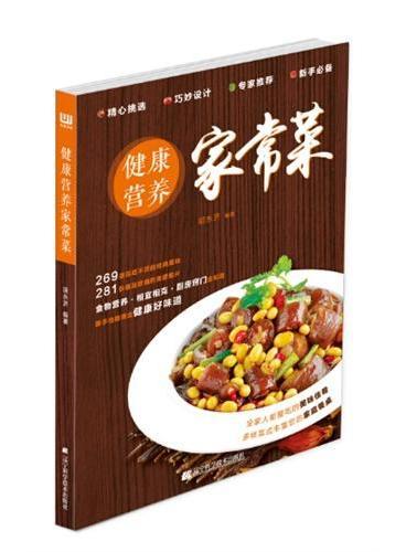 健康营养家常菜
