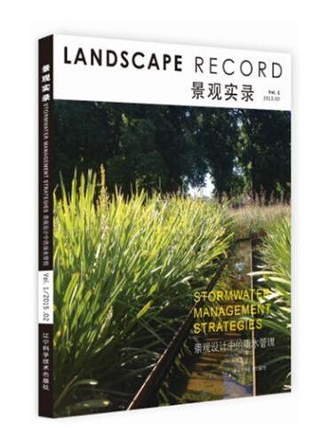 景观实录·景观设计中的雨水管理