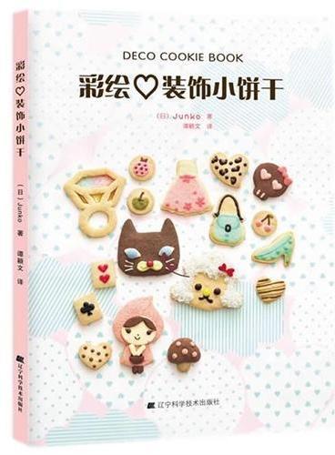 彩绘装饰小饼干(继彩绘蛋糕卷之后,Junko老师的最新作品)