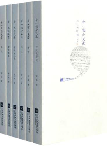 余一鸣小说选(全6册)