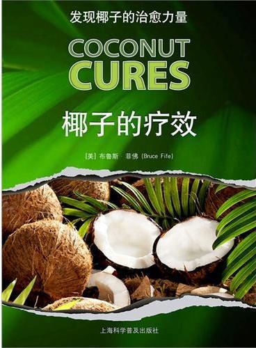椰子的疗效:发现椰子的治愈力量