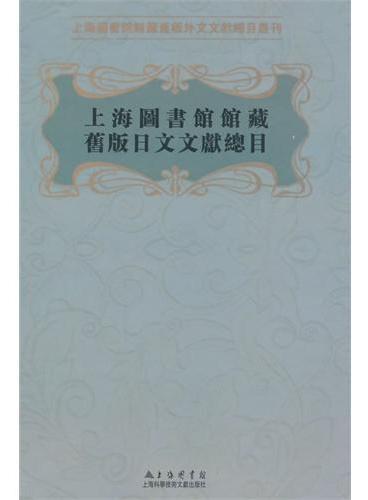 上海图书馆馆藏旧版日文文献总目