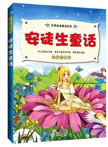 世界经典童话系列:安徒生童话