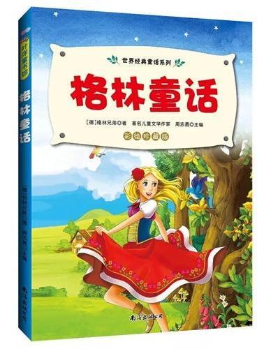世界经典童话系列:格林童话