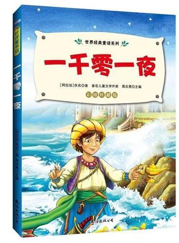 世界经典童话系列:一千零一夜