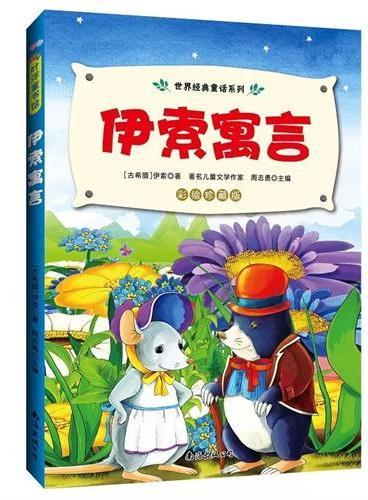 世界经典童话系列:伊索寓言