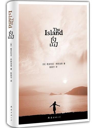 岛(中文版100万册纪念版)