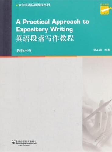 大学英语拓展课程系列:英语段落写作教程 教师用书