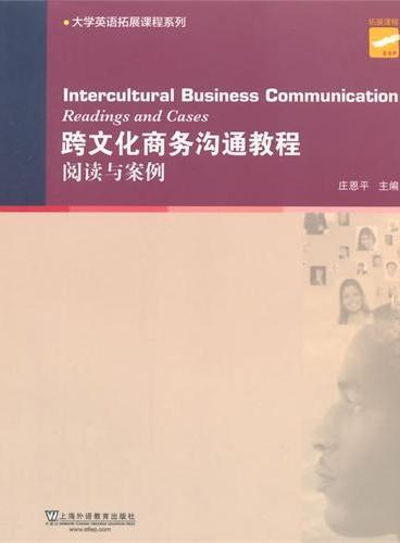大学英语拓展课程系列:跨文化商务沟通教程:阅读与案例