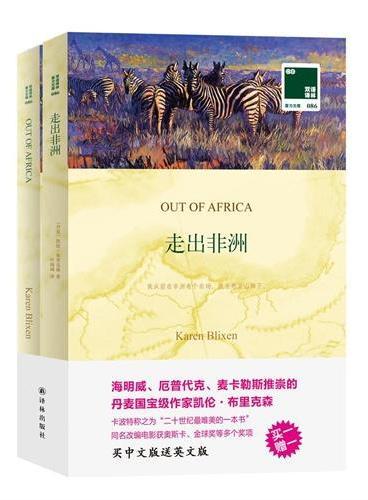 双语译林:走出非洲(买中文版送英文版)