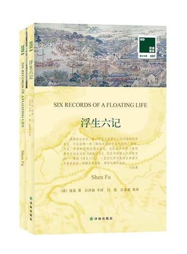 双语译林:浮生六记(买中文版送英文版)