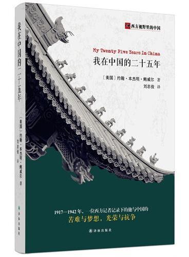 西方视野里的中国:我在中国的二十五年