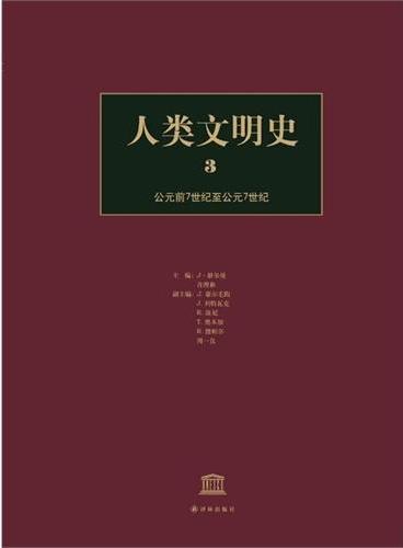 人类文明史,第3卷:公元前7世纪至公元7世纪