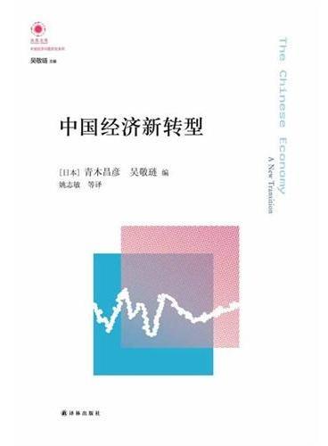 中国经济新转型
