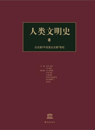 人类文明史,第2卷:公元前3千纪至公元前7世纪