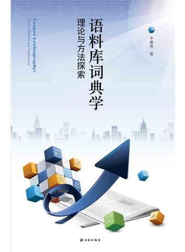 语料库词典学:理论与方法探索