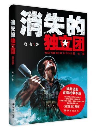 消失的独立团(十年来最纯粹的军事小说!披肝沥胆,直指战争本质!抗日正面战场那些被遗忘的战士用生命诠释战争的真实涵义,献给二战时期于中国战区失踪的人们!)