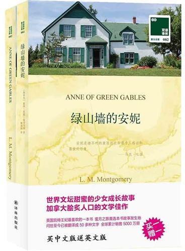 双语译林:绿山墙的安妮(买中文版送英文版)