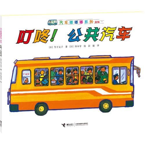 叮咚!公共汽车(兼具人文与科学的科学图画书经典。日本畅销儿童社会认知图画书。适合3-6岁儿童阅读)