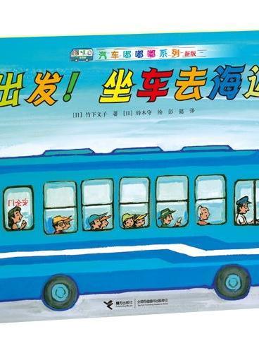 出发!坐车去海边(兼具人文与科学的科学图画书经典。日本畅销儿童社会认知图画书。适合3-6岁儿童阅读)