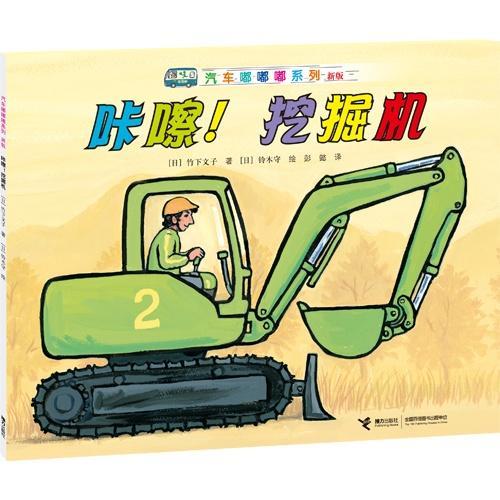 咔嚓!挖掘机(兼具人文与科学的科学图画书经典。日本畅销儿童社会认知图画书。适合3-6岁儿童阅读)