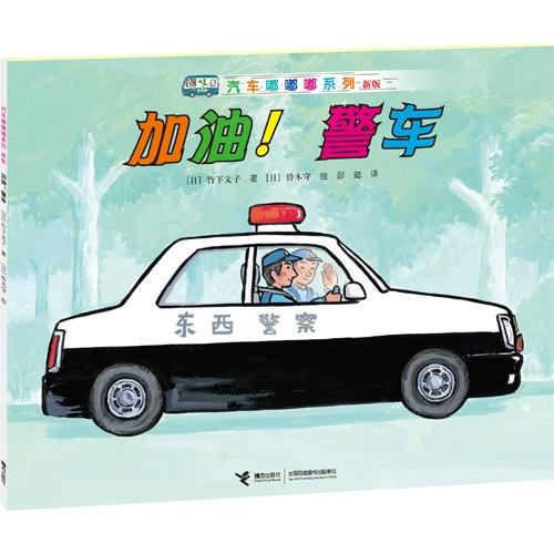 加油!警车(随书附赠精美贴纸。10种工作全体验,500种车辆大集合。兼具人文与科学的科学图画书经典。日本畅销儿童社会认知图画书。适合3-6岁儿童阅读)
