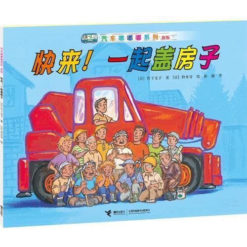 快来!一起盖房子(兼具人文与科学的科学图画书经典。日本畅销儿童社会认知图画书。适合3-6岁儿童阅读)