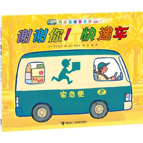 谢谢你!快递车(兼具人文与科学的科学图画书经典。日本畅销儿童社会认知图画书。适合3-6岁儿童阅读)