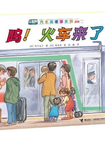 呜!火车来啦(兼具人文与科学的科学图画书经典。日本畅销儿童社会认知图画书。适合3-6岁儿童阅读)