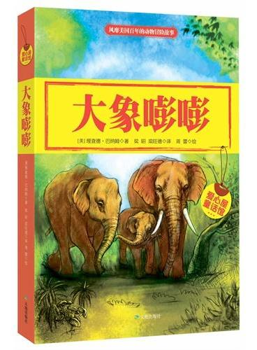 爱心屋童话馆·大象嘭嘭(风靡美国百年的动物冒险故事,讲述一只快乐大象的冒险之旅,让孩子懂得乐观、自信的重要性)
