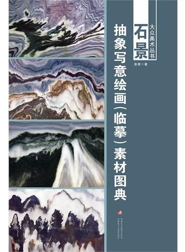 石景——抽象写意绘画(临摹)素材图典