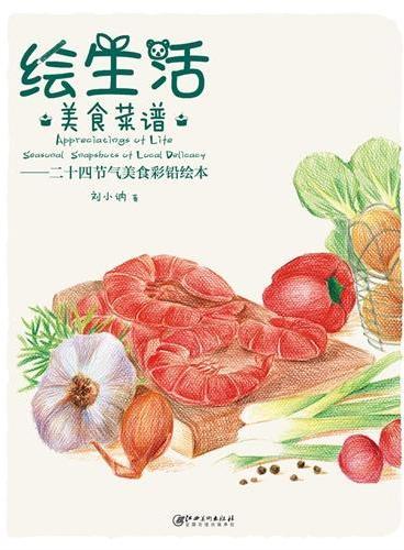 绘生活·美食菜谱——二十四节气美食彩铅绘本