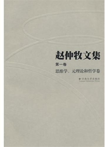 赵仲牧文集(第一卷)——思维学、元理论和哲学卷