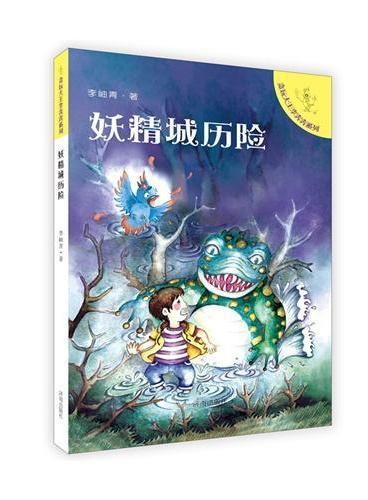 贪玩大王李奔奔系列:妖精城历险记