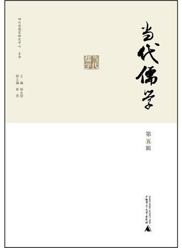 当代儒学·第五辑