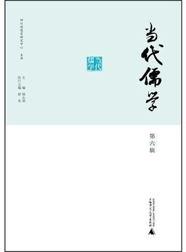 当代儒学·第六辑