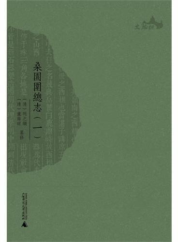 西樵历史文化文献丛书  桑园围总志(全四册)