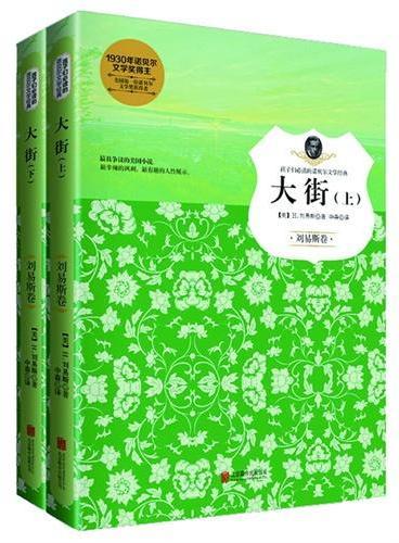 孩子们必读的诺贝尔文学经典系列:大街 : 全2册