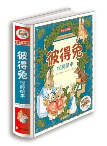 彼得兔经典绘本(超值全彩珍藏版)