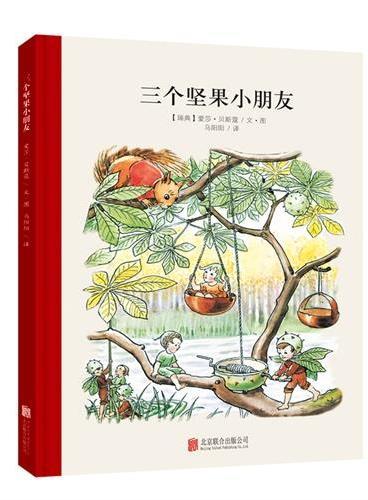 百年经典美绘本系列:三个坚果好朋友