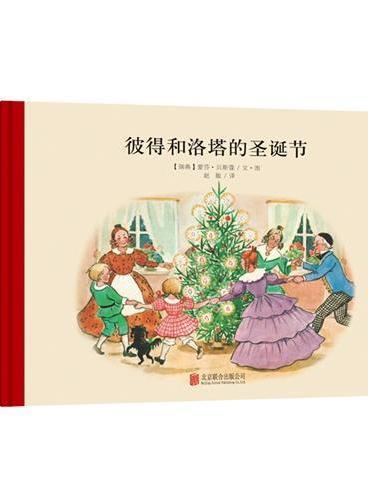 百年经典美绘本系列:彼得和洛塔的圣诞节