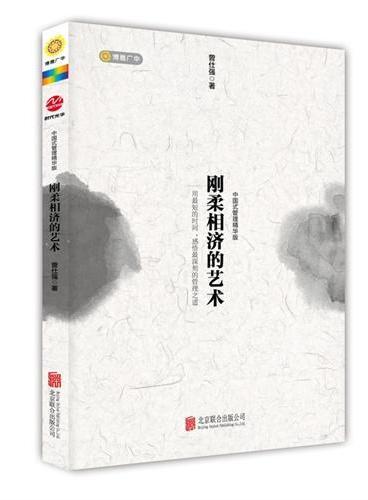 刚柔相济的艺术(曾仕强教授八十巨献,微时代的阅读精品,中国式管理思想精华呈现,用最短的时间,感悟最深刻的管理,破译明暗公私的激励密码 。)