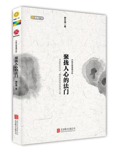 聚拢人心的法门(曾仕强教授八十巨献,微时代的阅读精品,中国式管理思想精华呈现,用最短的时间,感悟最深刻的管理,领悟修己安人的心法,达到管理的更高境界。)