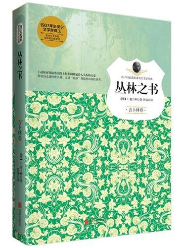 孩子们必读的诺贝尔文学经典系列:丛林之书