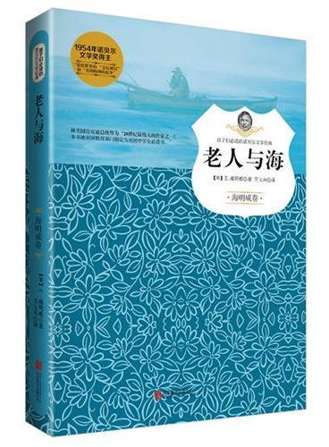 孩子们必读的诺贝尔文学经典系列: 老人与海