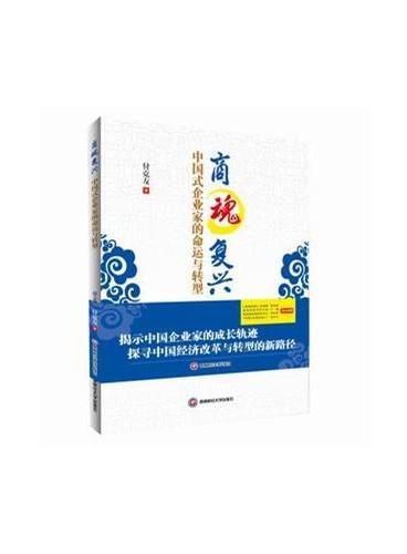 商魂复兴:中国式企业家的命运与转型