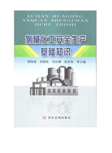 氯碱化工安全生产基础知识