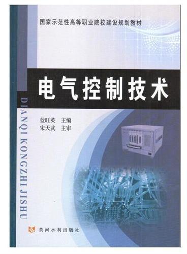 电气控制技术(国家示范性高等职业院校建设规划教材)