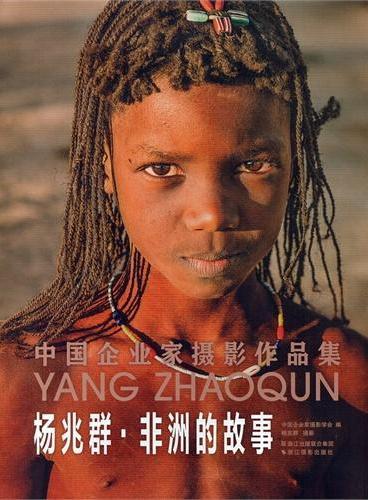 杨兆群·非洲的故事